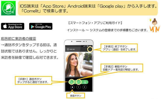SAIスマートフォンアプリ